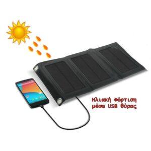 pazari4all.gr-Αναδιπλούμενο αδιάβροχο ηλιακό panel για φόρτιση USB συσκευών