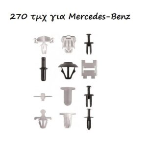pazari4all.gr-Κουμπώματα - κλιπ 270 τεμαχίων για Mercedes-Benz