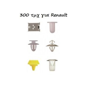 pazari4all.gr-Κουμπώματα - κλιπ 300 τεμαχίων για Renault