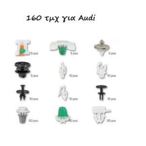pazari4all.gr-Κουμπώματα - κλιπ διάφορα 160 τεμαχίων για AUDI