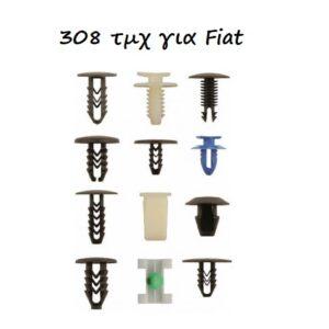 pazari4all.gr-Κουμπώματα- κλιπ διάφορα σετ 308 τεμαχίων για Fiat