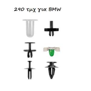 pazari4all.grΚουμπώματα - κλιπ 290 τεμαχίων για BMW
