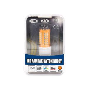 Λάμπα LED T20 12-24V 6500K 33 SMD Hyper LED – Πορτοκαλί.-pazari4all.gr